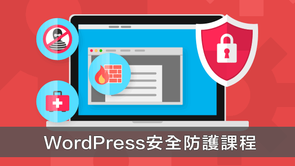 WordPress安全防護課程